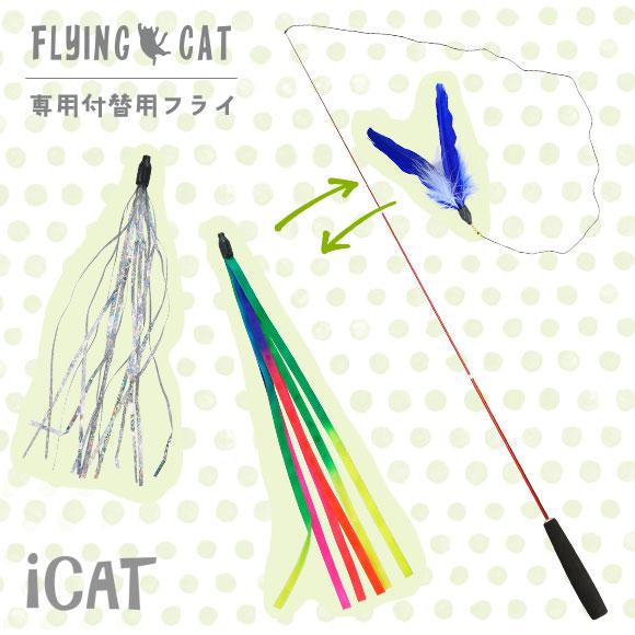 猫 おもちゃ iCat FLYING CAT 釣りざお猫じゃらし 付替用フライ ねこじゃらし 猫のおもちゃ