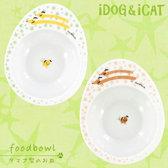 犬 猫 フードボウル iDog&iCat オリジナル ドゥーエッグフードボウル 星とわんこ フードボール 餌入れ 水飲み 器 給水器
