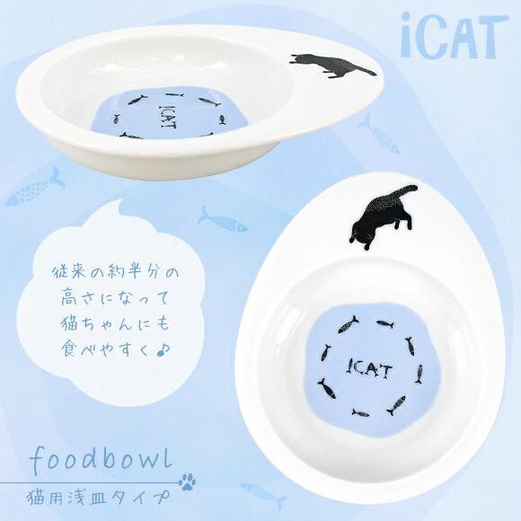 犬 猫 フードボウル iDog&iCat オリジナル ドゥーエッグフードボウル浅皿 猫とみずたまり フードボール 餌入れ 水飲み 器 給水器