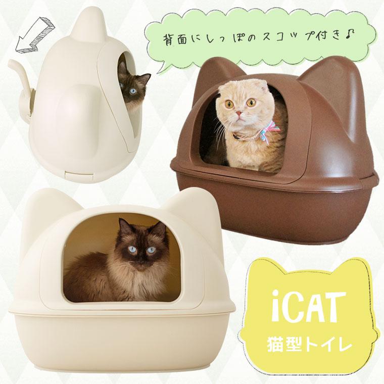 猫 トイレ iCat アイキャット オリジナル ネコ型トイレット スコップ付 猫のトイレ トイレトレー トイレ本体 カバー付 おしゃれ