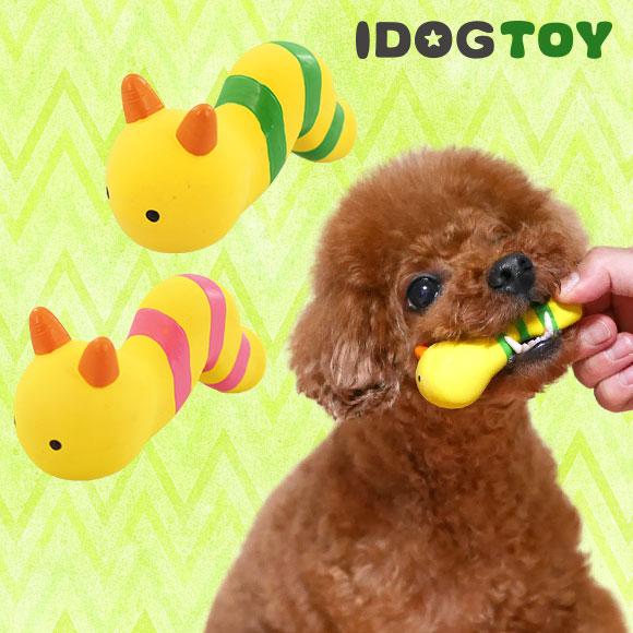 犬 おもちゃ iDog&iCat オリジナル ラテックスTOY くねくねいもむし ラテックス ゴム ラバー 犬のおもちゃ