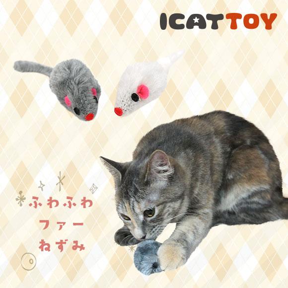 猫 おもちゃ iCat アイキャット ふわふわファーねずみ  ねずみ ボール 猫のおもちゃ