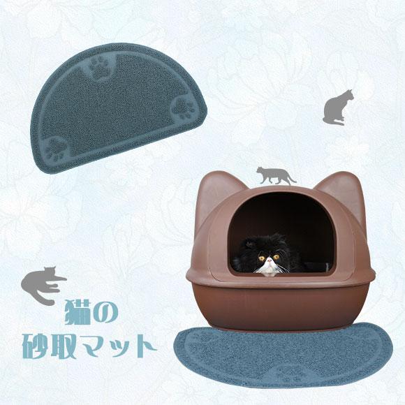 猫 トイレ iCat アイキャット 猫の砂取マット トイレ用品 トイレトレー マット 砂取りマット