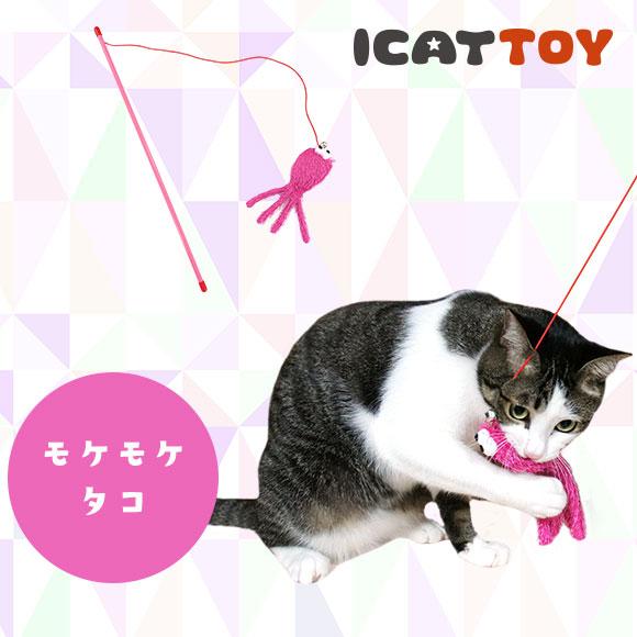猫 おもちゃ iCat アイキャット 猫じゃらし モケモケタコ ねこじゃらし 猫のおもちゃ