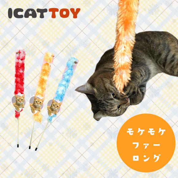 猫 おもちゃ iCat アイキャット 猫じゃらし モケモケファーロング ねこじゃらし 猫のおもちゃ