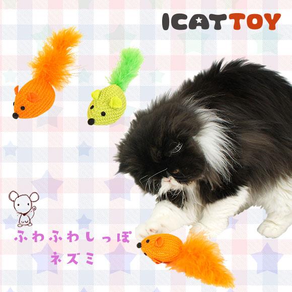 猫 おもちゃ iCat アイキャット ふわふわしっぽネズミ ねずみ ボール 猫のおもちゃ