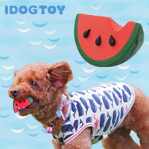 犬 おもちゃ iDog&iCat オリジナル ラテックスTOY かじったスイカ ラテックス ゴム ラバー 犬のおもちゃ