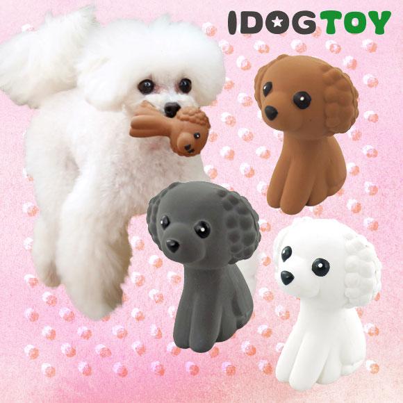 犬 おもちゃ オリジナル ラテックスTOY おすわりプードル ラテックス ゴム ラバー 犬のおもちゃ