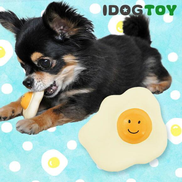 犬 おもちゃ iDog&iCat オリジナル ラテックスTOY にっこり目玉焼き 笛無し ラテックス ゴム ラバー 犬のおもちゃ