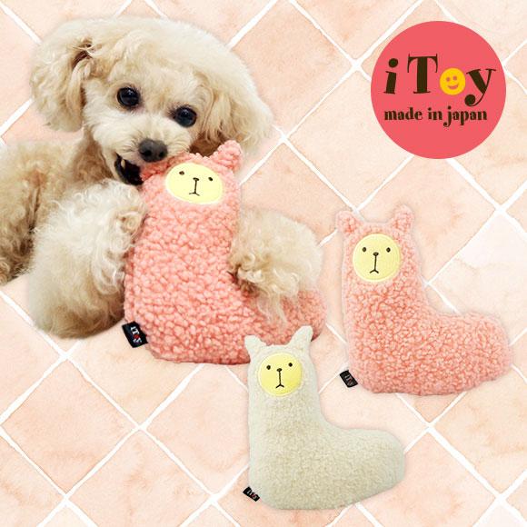 犬 猫 ペット iToy/ないしょのポケット もこもこアルパカ 鳴き笛入り おもちゃ 国産 布製 犬のおもちゃ