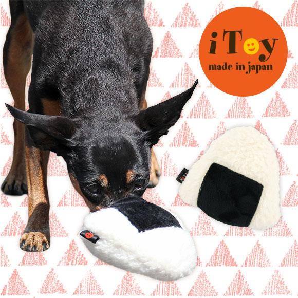 犬 猫 ペット iToy/ないしょのポケット ふっくらおにぎり 鳴き笛入り おもちゃ 国産 布製 犬のおもちゃ