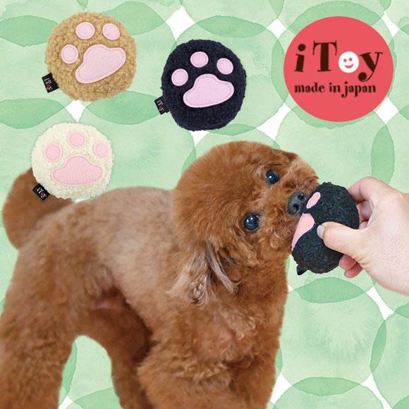 犬 猫 ペット iToy/ふわふわ肉球ボール おもちゃ 国産 布製 犬のおもちゃ
