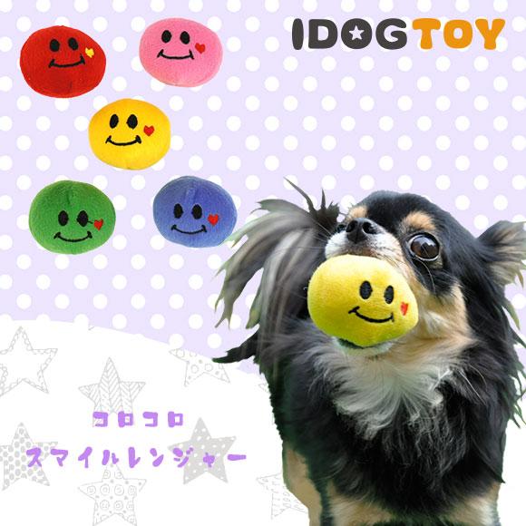 犬 猫 ペット iDog&iCat オリジナルコロコロスマイルレンジャーカラカラ鈴入り おもちゃ ボール 犬のおもちゃ