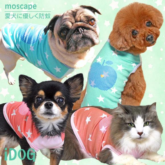 【虫よけ 犬服】 iDog アイドッグ ボーダーりんごスタータンク moscape:犬の服のiDog