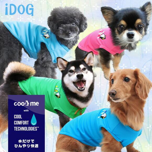 ひんやり 犬 服 iDog アイドッグ COOL ME スターペンギンタンク 犬の服 犬服