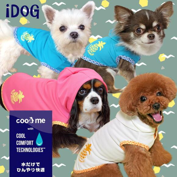 ひんやり 冷却 クール 犬 服 iDog アイドッグ COOL ME スターパインパーカー 犬の服 犬服 涼しい