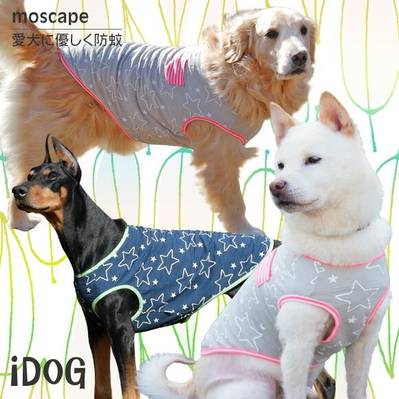虫よけ 犬 服 中大型犬用 iDog アイドッグ ボーダーポケットスタータンク moscape モスケイプ 防蚊 防虫 虫除け 犬の服 犬服