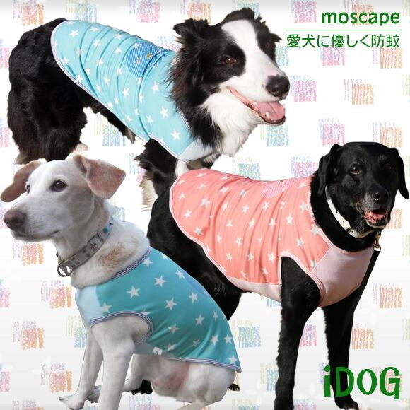虫よけ 犬 服 中大型犬用 iDog アイドッグ ボーダーりんごスタータンク moscape モスケイプ 防蚊 防虫 虫除け 犬の服 犬服