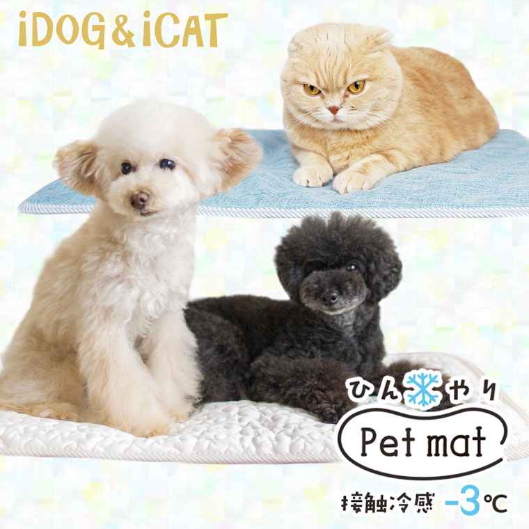 【ブランケット】 iDog アイドッグ ひんやりキルトマット リネン風 【マット】:犬の服のiDog