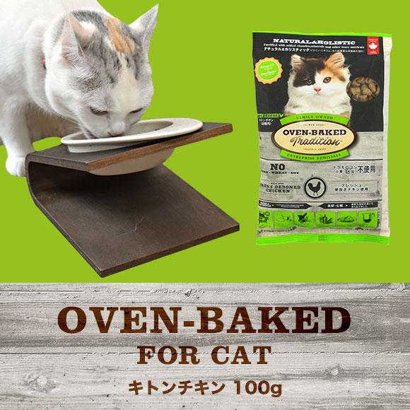 猫 キャットフード OVENBAKED オーブンベークド キャット キトンチキン 100g ドライフード 猫用フード 餌 ご飯