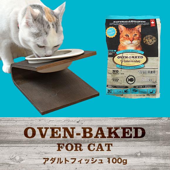 猫 キャットフード OVENBAKED オーブンベークド キャット アダルトフィッシュ 100g ドライフード 猫用フード 餌 ご飯