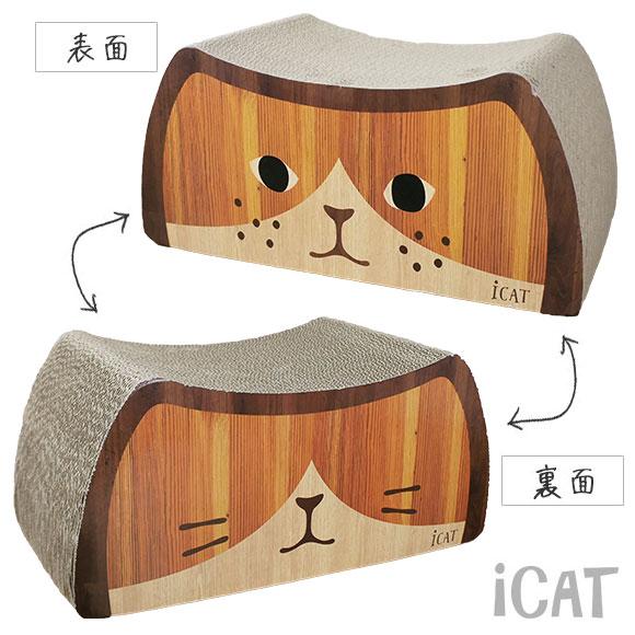 猫 つめとぎ iCat オリジナル つめとぎ ウッディキャット アイキャット 段ボール 猫の爪とぎ