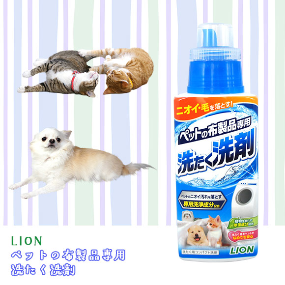 【犬 猫】 LION ライオン ペット用品の布製品専用洗たく洗剤:犬の服のiDog