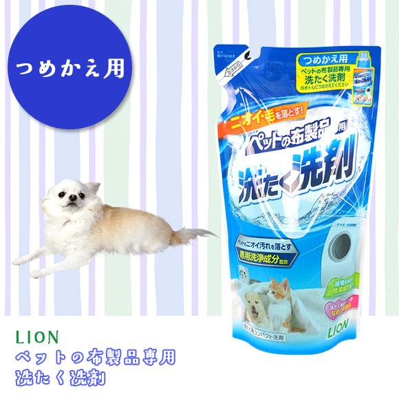 【犬 猫】 LION ペット用品の布製品専用洗たく洗剤 詰替え用:犬の服のiDog