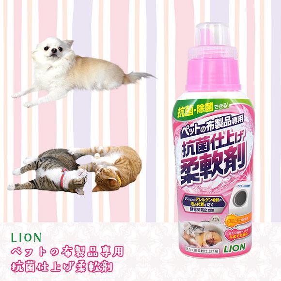 【犬 猫】 LION ペットの布製品専用抗菌仕上げ柔軟剤:犬の服のiDog