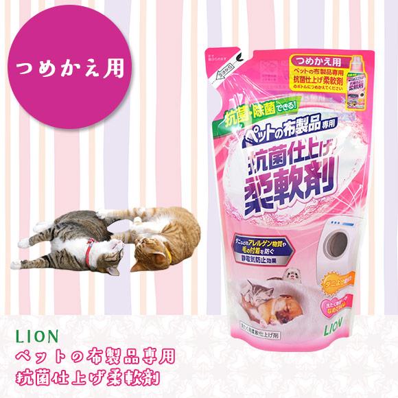 【犬 猫】 LION ペットの布製品専用抗菌仕上げ柔軟剤 詰替え用:犬の服のiDog