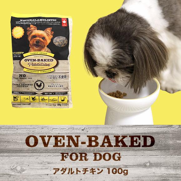 犬 ドッグフード オーブンベークド アダルトチキン 100g ドライフード 犬用フード 餌 ご飯