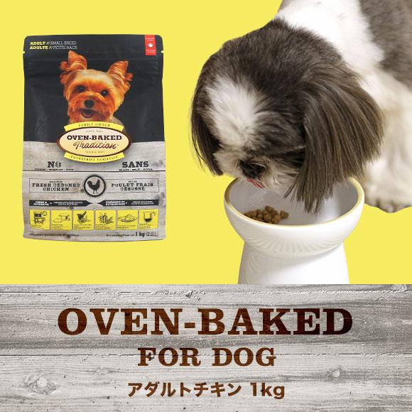 犬 ドッグフード OVENBAKED オーブンベークド アダルトチキン 1kg ドライフード 犬用フード 餌 ご飯