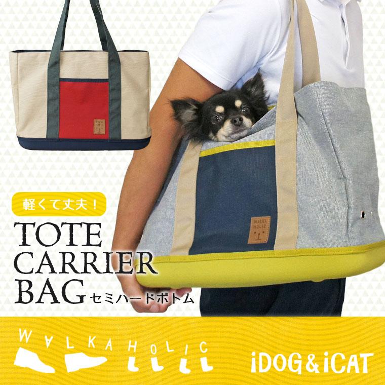 犬用 猫 キャリー iDog アイドッグ セミハードボトム トートキャリーバッグ パネル キャリーケース キャリーバッグ 散歩 お出かけ
