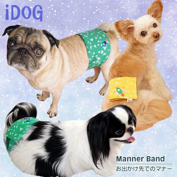 マーキング防止 マナーベルト 犬 服 iDog マナーバンド トライアングルロケット アイドッグ 犬の服 犬服