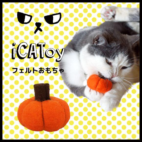 猫 おもちゃ iCaTOY フェルトのコロコロかぼちゃ ねずみ ボール 猫のおもちゃ