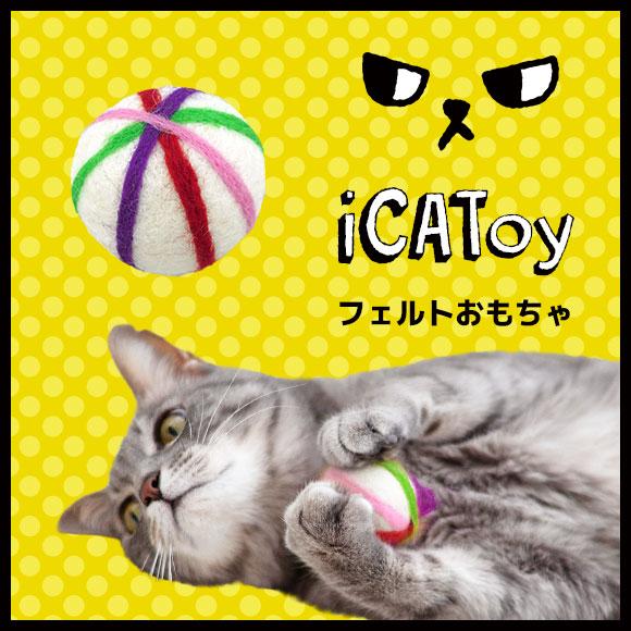 猫 おもちゃ iCaTOY フェルトのコロコロ手毬 ねずみ ボール 猫のおもちゃ