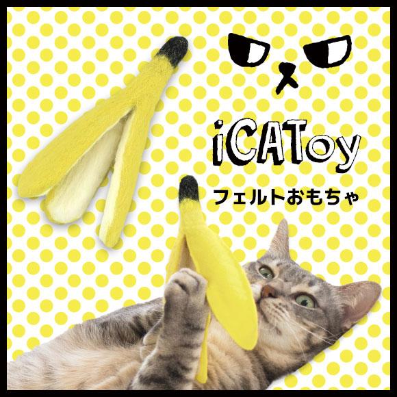 猫 おもちゃ iCaTOY フェルトのケリケリバナナのかわ キャットニップ入り けりけり 猫のおもちゃ