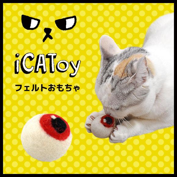 猫 おもちゃ ボール iCaTOY フェルトのコロリ目玉 ねずみ 猫のおもちゃ