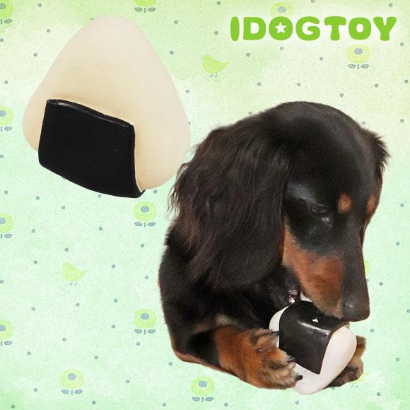 犬 おもちゃ iDog&iCat オリジナル ラテックスTOY コロリンおにぎり ラテックス ゴム ラバー 犬のおもちゃ