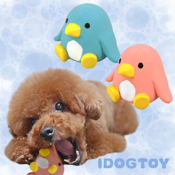 犬 おもちゃ iDog&iCat オリジナル ラテックスTOY なかよしペンギン ラテックス ゴム ラバー 犬のおもちゃ