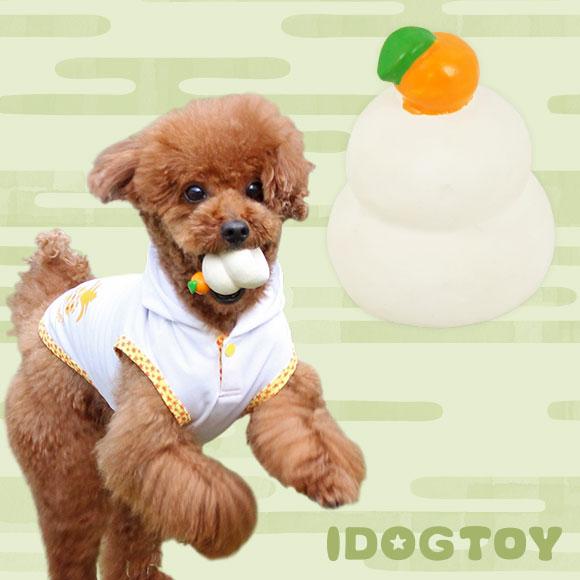 犬 おもちゃ iDog&iCat オリジナル ラテックスTOY かがみもち ラテックス ゴム ラバー 犬のおもちゃ