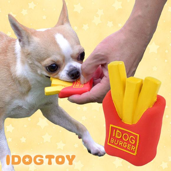 犬 おもちゃ iDog&iCat オリジナル ラテックスTOY フライドポテト ラテックス ゴム ラバー 犬のおもちゃ