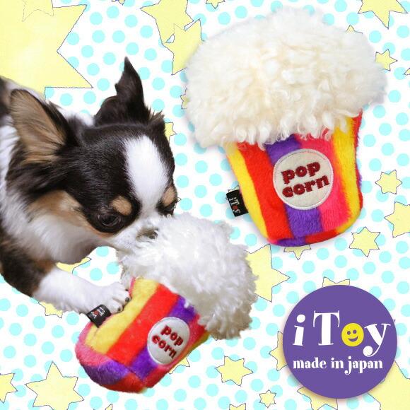 犬 猫 ペット iDog アイドッグ iToy あふれるポップコーン おもちゃ 国産 布製 犬のおもちゃ