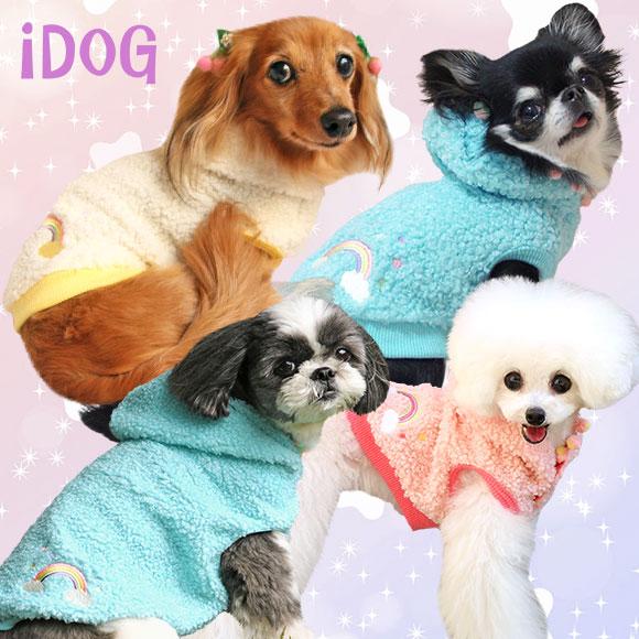 犬 服 iDog もこもこゆめかわパーカー アイドッグ 犬の服 犬服