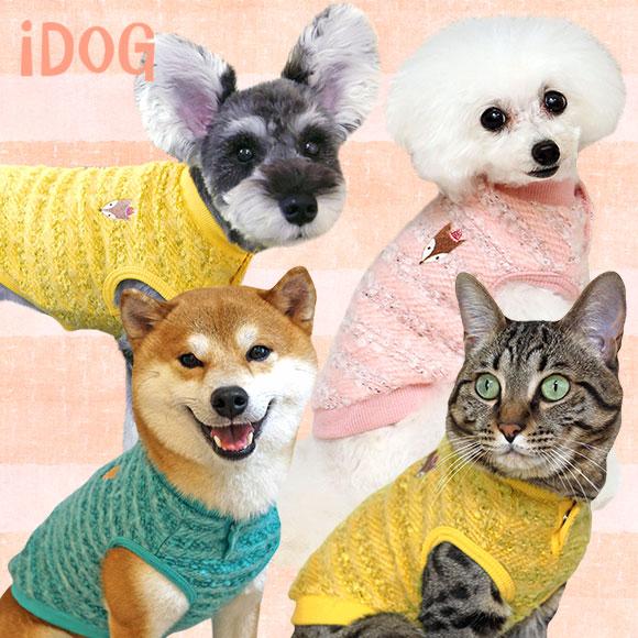 犬 服 iDog 寒がりさんのボアニットタンク アイドッグ 犬の服 犬服