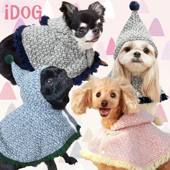 犬 服 iDog とんがりニットケープ アイドッグ 犬の服 犬服