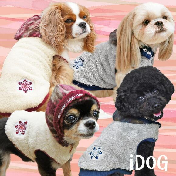 犬 服 iDog ふんわりマーブルフードパーカー アイドッグ 犬の服 犬服