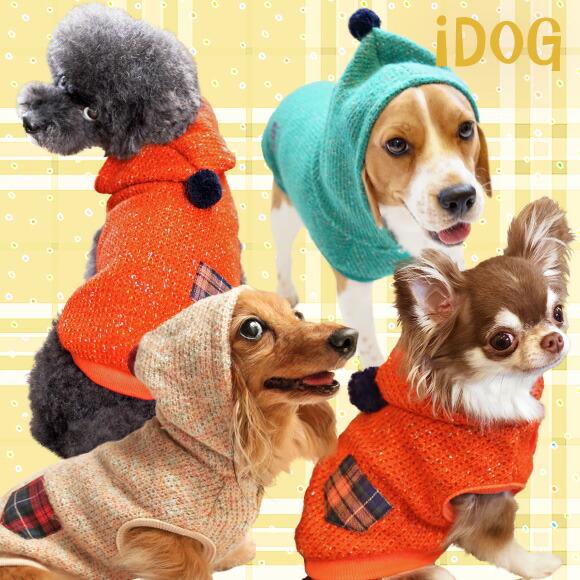 犬 服 iDog ポンポン付ミックスニットパーカー アイドッグ 犬の服 犬服