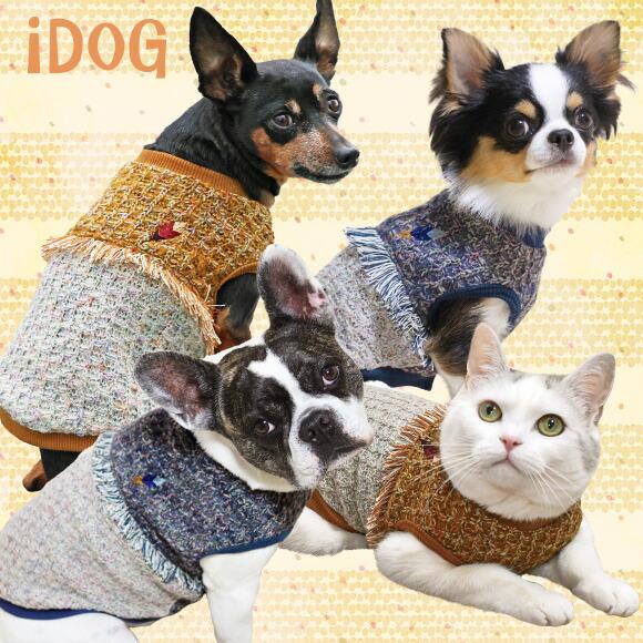 犬 服 iDog フリンジ切替ミックスニットタンク アイドッグ 犬の服 犬服