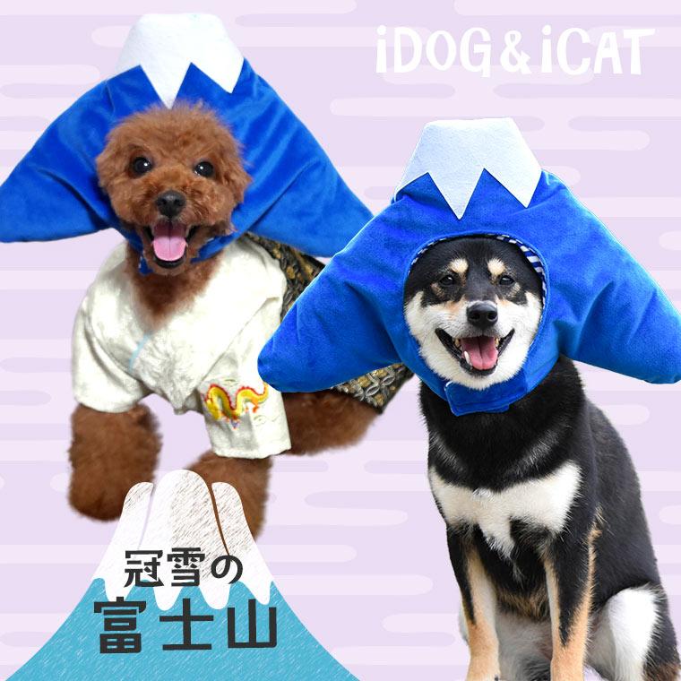耳 汚れ防止 犬 服 iDog 変身かぶりものスヌード 冠雪の富士山 アイドッグ かぶりもの 帽子 犬の服 犬服